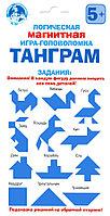 Игра магнитная головоломка «Танграм»