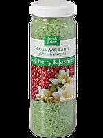 Соль для ванн Goji Berry & Jasmine