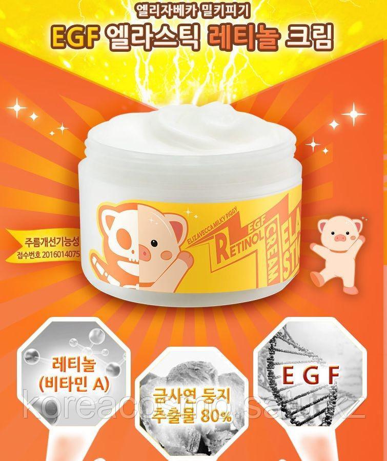 Омолаживающий крем с EGF и ретинолом Elizavecca Milky Piggy EGF Elastic Retinol Cream 100мл