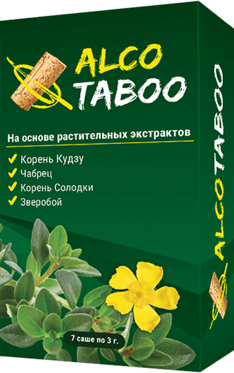 Alcotaboo комплекс от алкоголизма