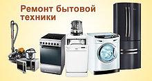 Ремонт бытовой техники в Алматы