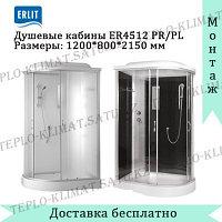 Душевая кабина Erlit ER4512PL-C3 (низкий поддон, светлое стекло, левосторонняя)