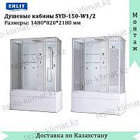 Душевая кабина SYD - 150 - W2