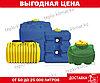 Пластиковые емкости от 50 до 25000 л.