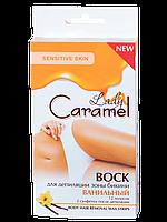 Воск для эпиляции зоны бикини ванильный для чувствительной кожи Lady Caramel