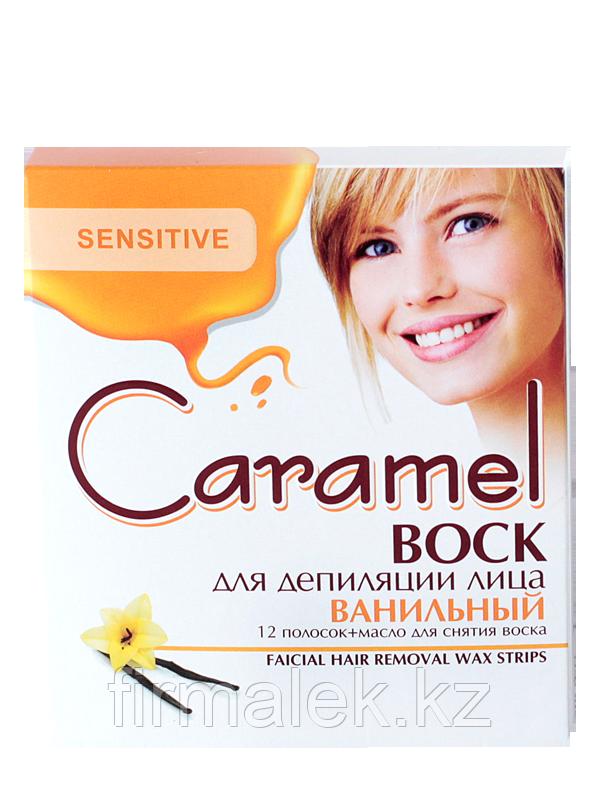 Воск для эпиляции лица ванильный для чувствительной кожи Lady Caramel
