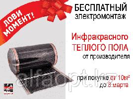 Бесплатный электромонтаж инфракрасной (ИК) греющей пленки!