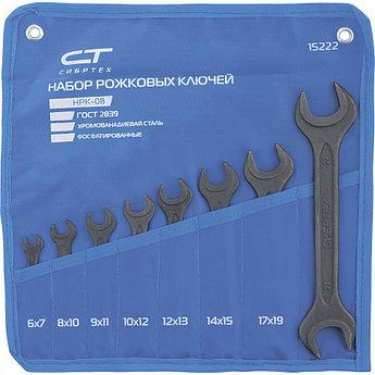(15222) Набор ключей рожковых, 6 - 24 мм, 8 шт., CrV, фосфатированные, ГОСТ 2839