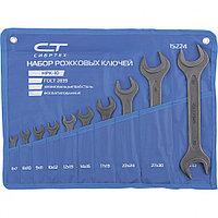 (15224) Набор ключей рожковых, 6 - 32 мм, 10 шт., CrV, фосфатированные, ГОСТ 2839