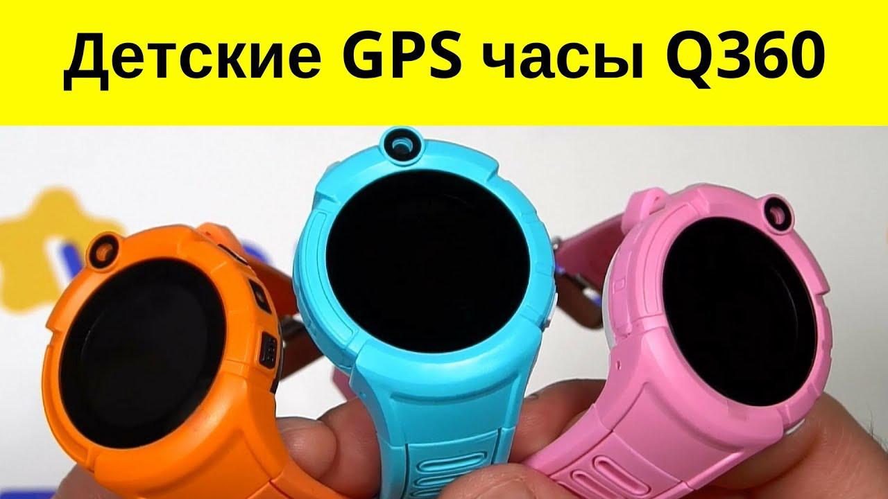GPS часы-телефон SMART WATCH Q360 С КАМЕРОЙ