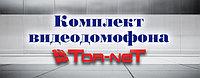Комплект видеодомофона от производителя Tor Net- Уже в наличии!