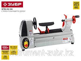 Станок токарный по дереву, ЗУБР ЗСТД-350-330, длина 330 мм, d 250 мм, 500-3500 об/мин, 350 Вт