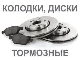 Тормозные колодки, тормозные диски