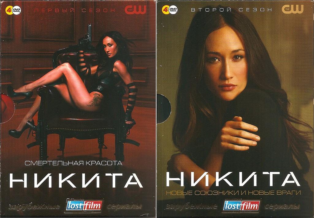 Никита. Сезоны 1-2 (Сериал, 8 DVD)