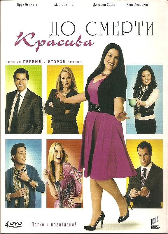 До смерти красива. Сезоны 1-2 (Сериал, 4 DVD)
