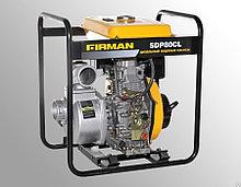 Мотопомпа чистой для чистой  и слабозагрязненной воды FIRMAN SDP80CL