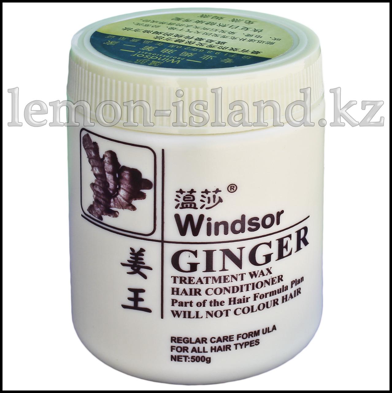 Бальзам для волос Windsor с имбирных соком.