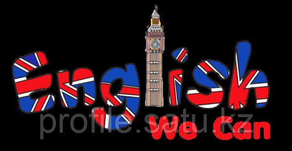 Программа обучения английскому языку