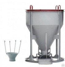Бадья для бетона рюмка бн-2 воронка лоток