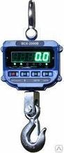 Весы крановые электронные вск-5000в