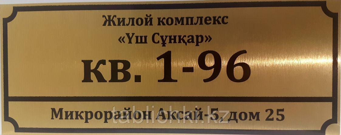 Таблички на подъезды, золото текстурное