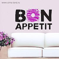 Наклейка‒трафарет интерьерная Bon appetit, 47 × 32 см