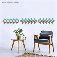 Набор интерьерных наклеек «Ромбы», 21 х 29,5 см
