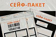 Сейф-пакет Стандарт 328*510