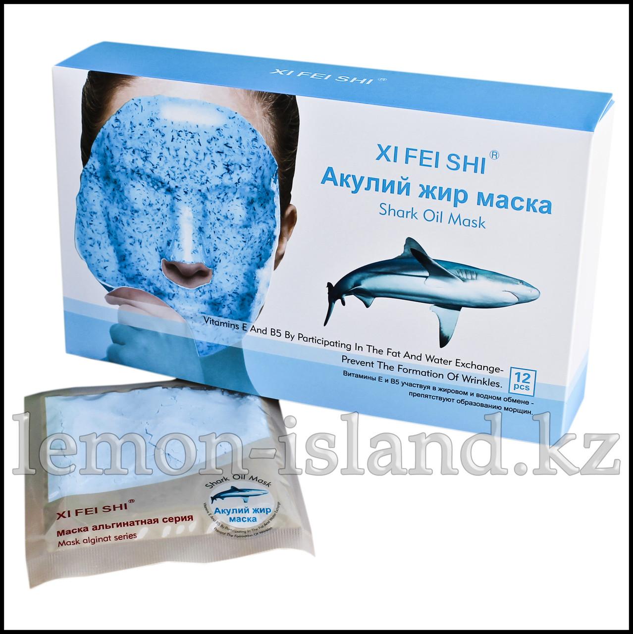 Маска альгинатная для лица Xi Fei Shi с акульим жиром.