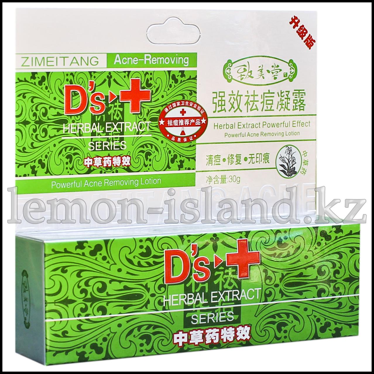 Крем от прыщей с экстрактом зелёного чая.