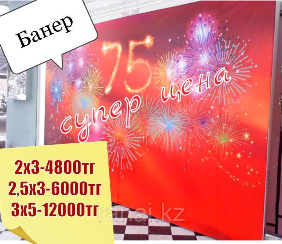 Печать на баннере 2*3 в Алматы
