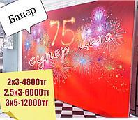 Печать на баннере 2*3 в Алматы, фото 1