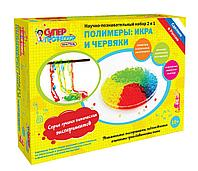 Средний набор «Лучшие эксперименты химии» Икра и червяки, фото 1