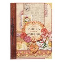 Подарочная книга 'Книга моей жизни'