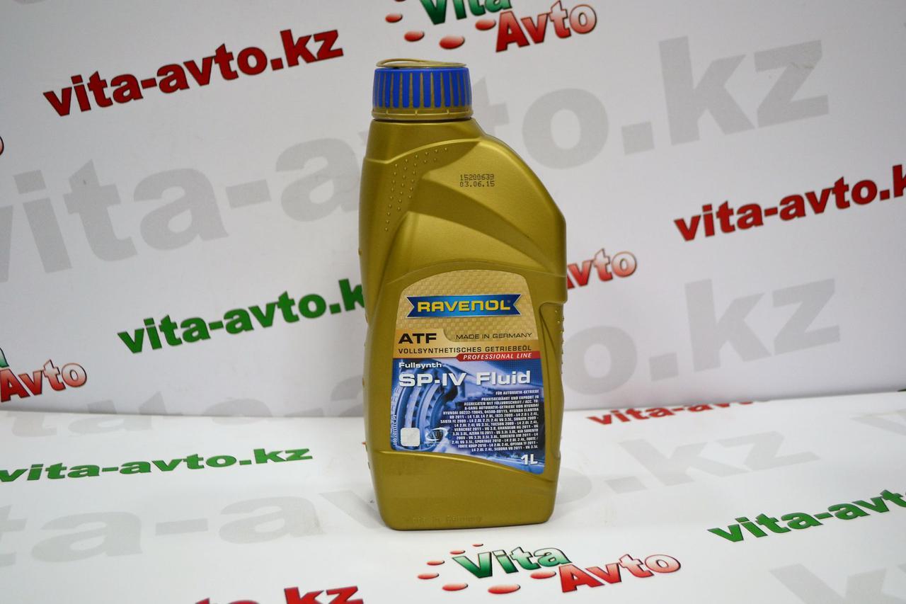 RAVENOL ATF SP-IV Fluid полностью синтетическое трансмиссионное масло для автоматических коробок передач