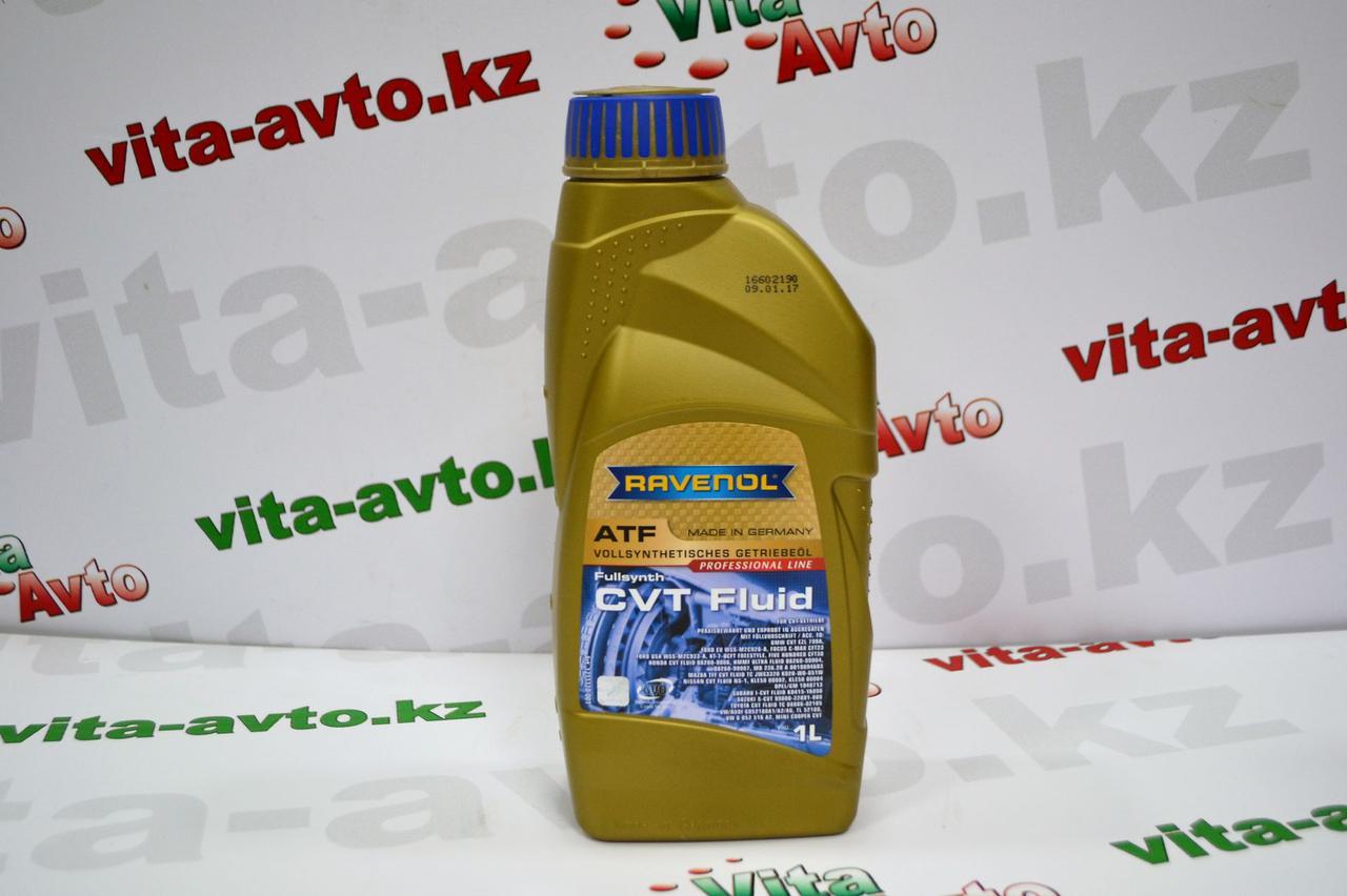 RAVENOL CVT Fluid полностью синтетическое трансмиссионное масло для бесступенчатых автоматических коробок передач
