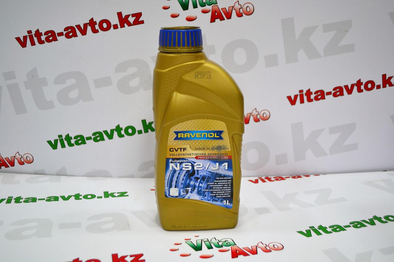 RAVENOL CVTF NS2J1 Fluid – полностью синтетическая трансмиссионная жидкость