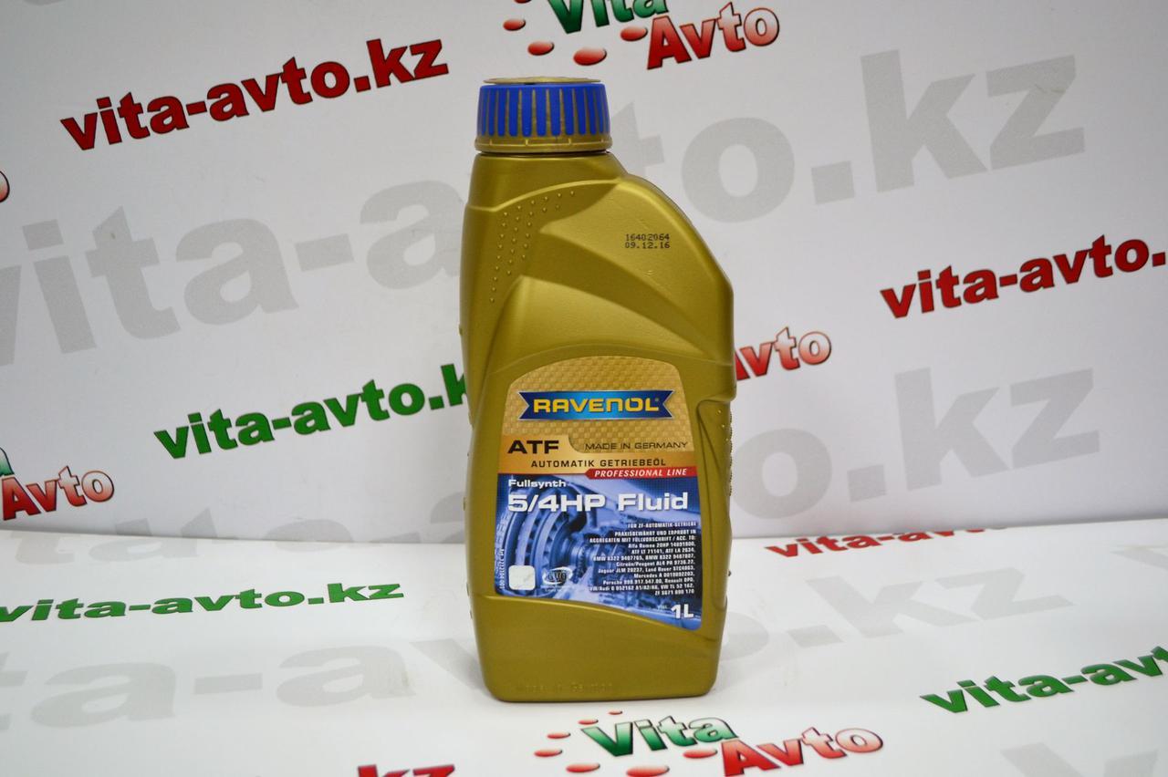 RAVENOL ATF 5/4 HP Fluid – это полностью синтетическая трансмиссионная жидкость для АКПП