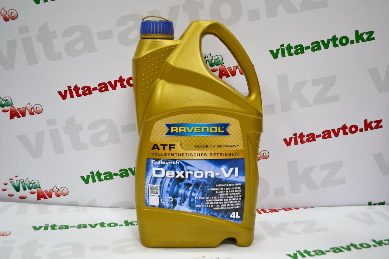 RAVENOL DEXRON VI трансмиссионная гидравлическая жидкость