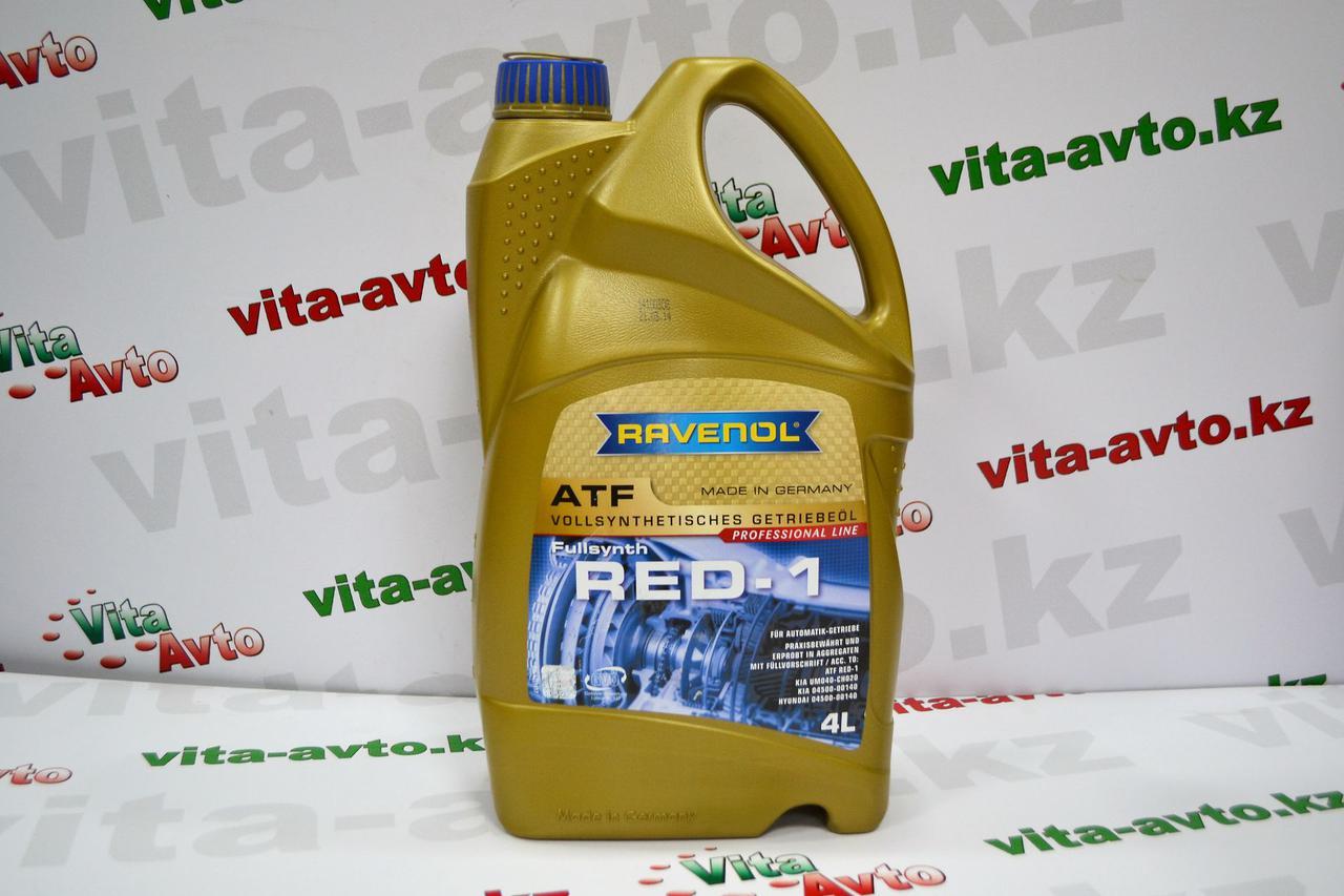 RAVENOL ATF RED-1 – полностью синтетическое трансмиссионное масло для автоматических коробок передач ATF