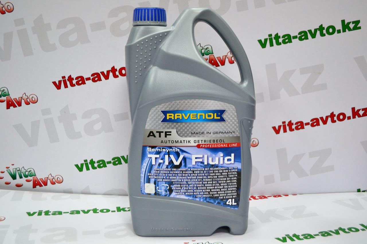 RAVENOL ATF T-IV Fluid универсальная полусинтетическая трансмиссионная жидкость