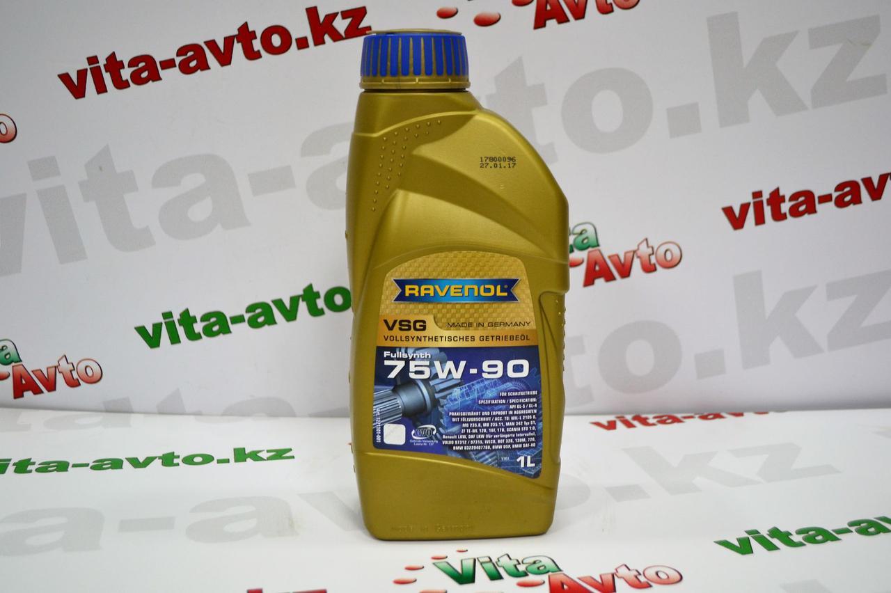 RAVENOL VSG SAE 75W-90 – полностью синтетическое универсальное трансмиссионное масло