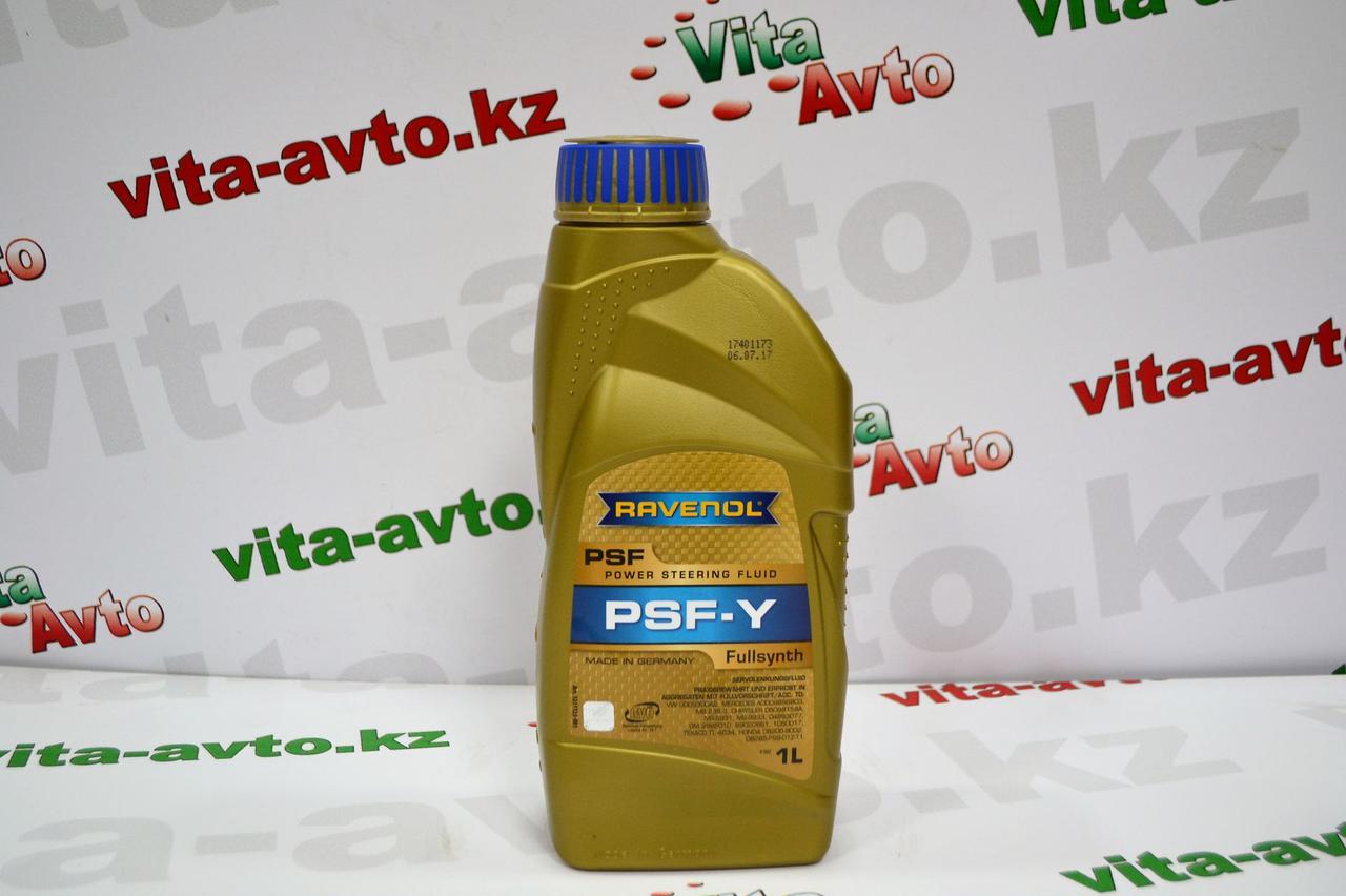 RAVENOL PSF-Y Fluid полностью синтетическая гидравлическая жидкость