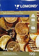 Пленка A4,10л,190g/m2 L1703471 Lom самокл.золотая 160мк полиэстеровая 720dpi лаз.печать