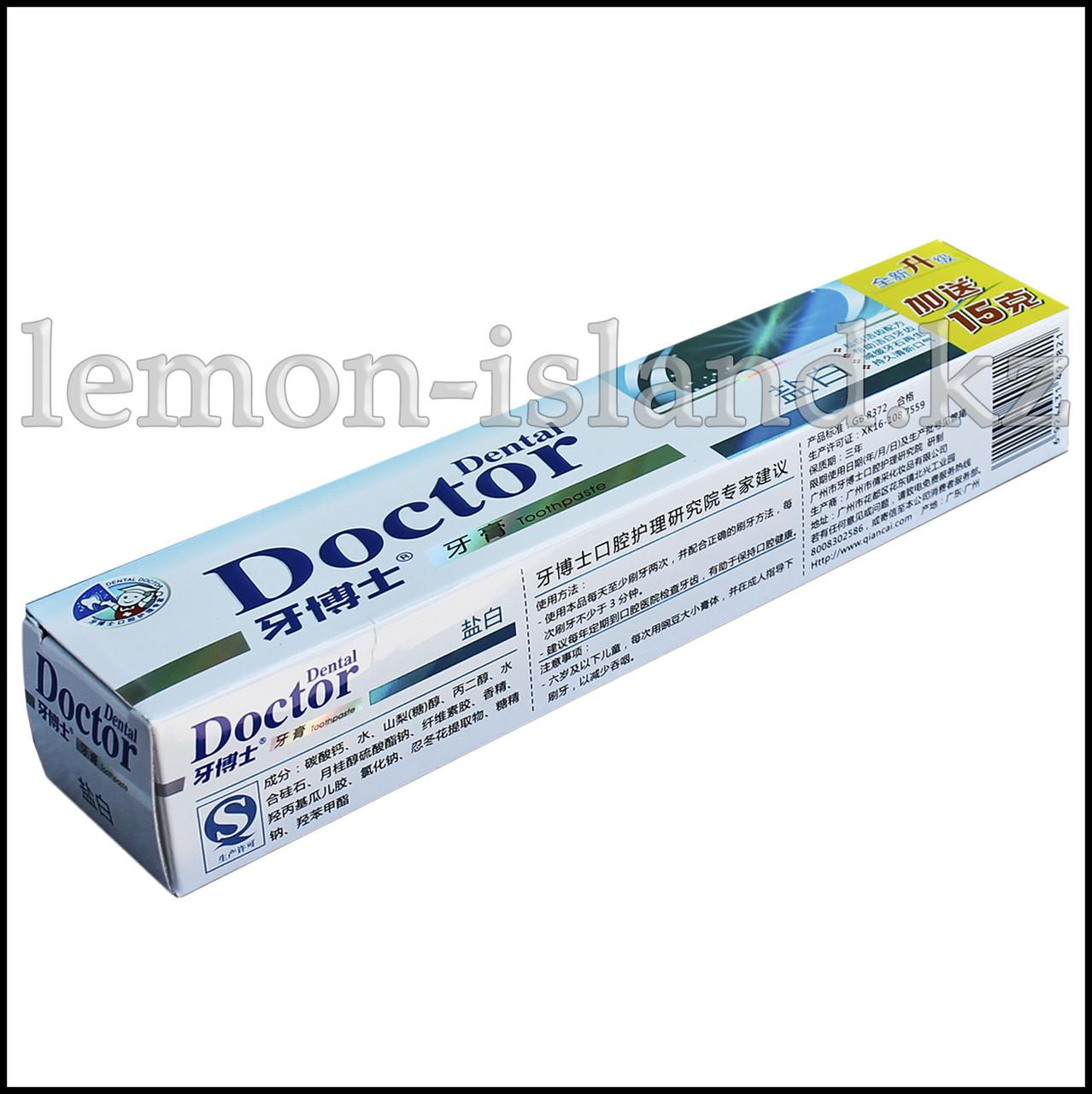 Зубная паста Dental Doctor для защиты эмали зубов, 105 г.