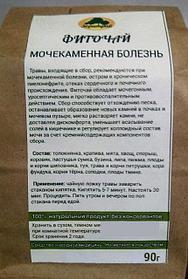 Фиточай Мочекаменная болезнь, 90 г