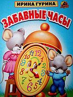 Стихи Читаем с мамой Ирина Гурина 5 стр ассорти