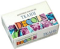 Краски акриловые по ткани 6цв.20мл Textil