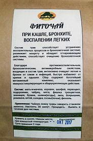 Фиточай Кашель, бронхит, воспаление легких, 180 г