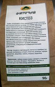 Фиточай Кистоз,90 г